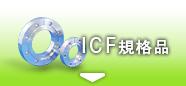 ICF規格